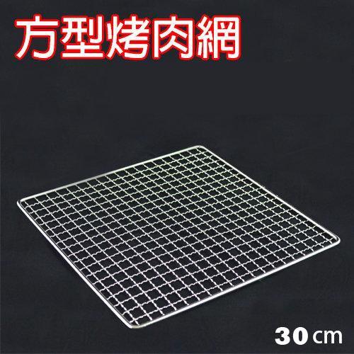 30公分方形烤肉網